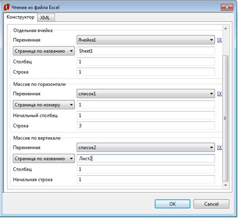 Скачать бесплатно программу для файлов xlsx